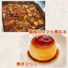 鶏肉のトマト煮込み・焼きプリン~スチームコンベクションレシピ