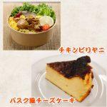 チキンビリヤニ・バスク風チーズケーキ~スチームコンベクションレシピ