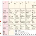 2021年成田惣菜カレンダー