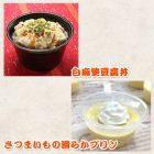 白麻婆豆腐丼・さつまいも滑らかプリン~スチームコンベクションレシピ