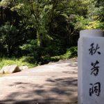 外 36 ℃・ 洞 内 17 ℃~成田廣文出張日誌