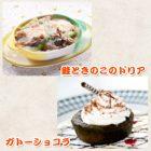 鮭ときのこのドリア・ガトーショコラ~スチームコンベクションレシピ