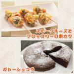 スモークチーズとブロッコリーの串カツ・ガトーショコラ~スチームコンベクションレシピ