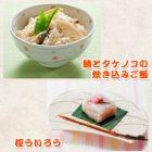 鰆とタケノコの炊き込みご飯・桜ういろう~スチームコンベクションレシピ