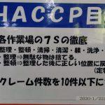 HACCP制度化について①➡フクシマガリレイ(株)