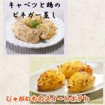 キャベツと鶏のビネガー蒸し・じゃがいものスイートポテト~スチームコンベクションレシピ