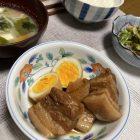 角煮〜我が家自慢のお惣菜・お弁当